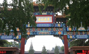 The Gate to enter the Lama Temple.