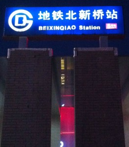 Beixinqiao Station.  Just around the corner from the main street.