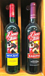 Wine from Russia.
